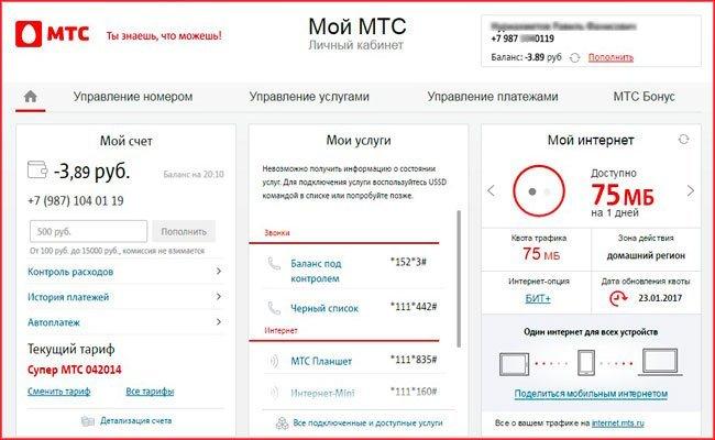 """""""Мой МТС"""" личный кабинет: вход, регистрация"""