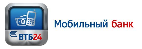 Как отключить смс оповещение ВТБ Банк?