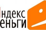 Займ на Яндекс Деньги: предложения