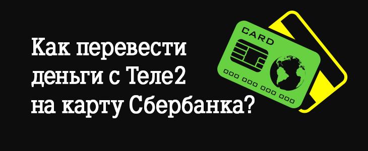 Как перевести деньги с Теле2 на карту Сбербанка?