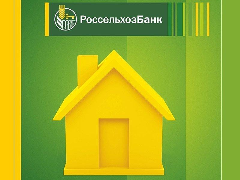 Ипотека в Россельхозбанке: условия в 2018