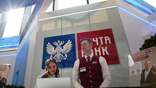 Ставка рефинансирования Почта Банка (2018)