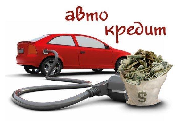Автокредит Юникредит: процентная ставка