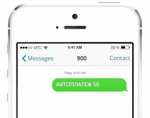 Как подключить Автоплтаеж через смс 900
