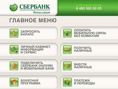 Как подключить автоплатеж телефона с помощью банкомата Сбербанка?