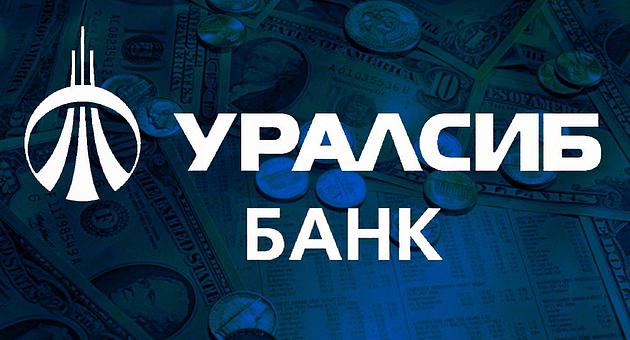 Уралсиб банк «автокредит»: процентная ставка