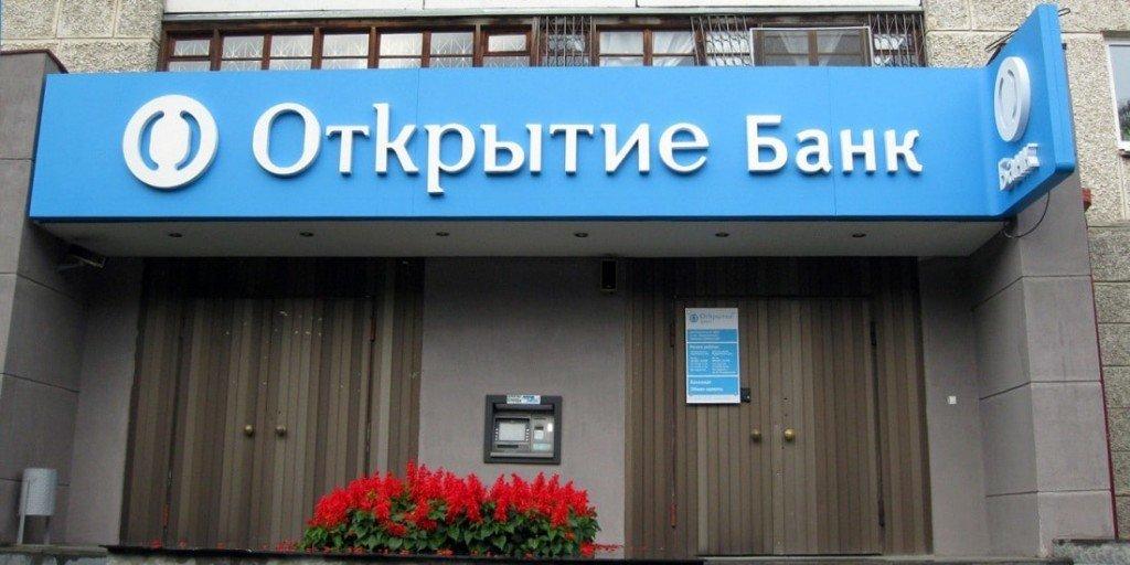 банк открытие заполнить анкету на кредит