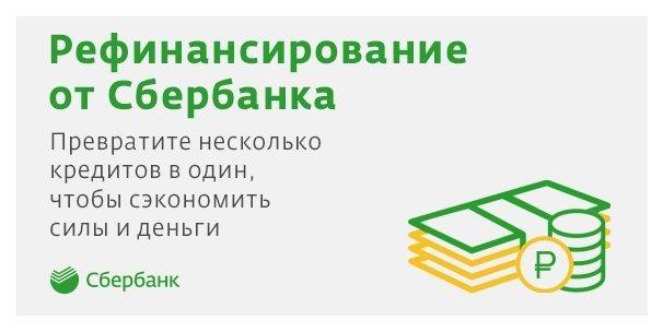Рефинансирование кредита в Сбербанке: ставка