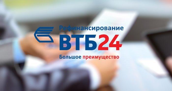 рефинансирование кредитов онлайн банк vtb