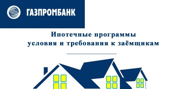 Ипотека в Газпромбанке: ставки и условия