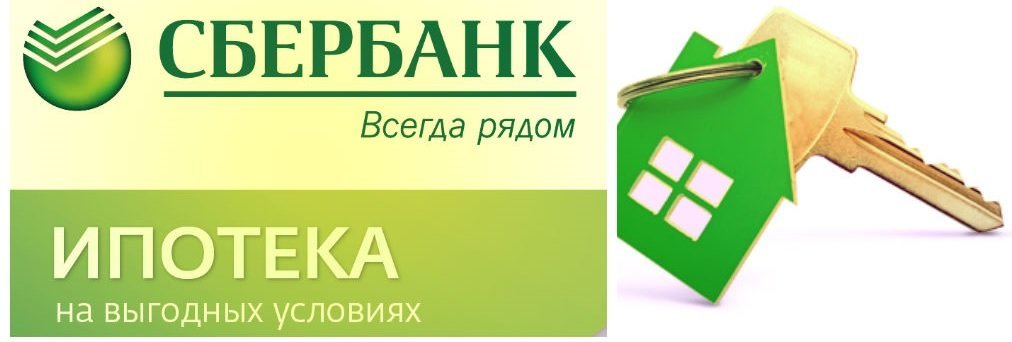 Сбербанк: условия получения ипотеки с господдержкой