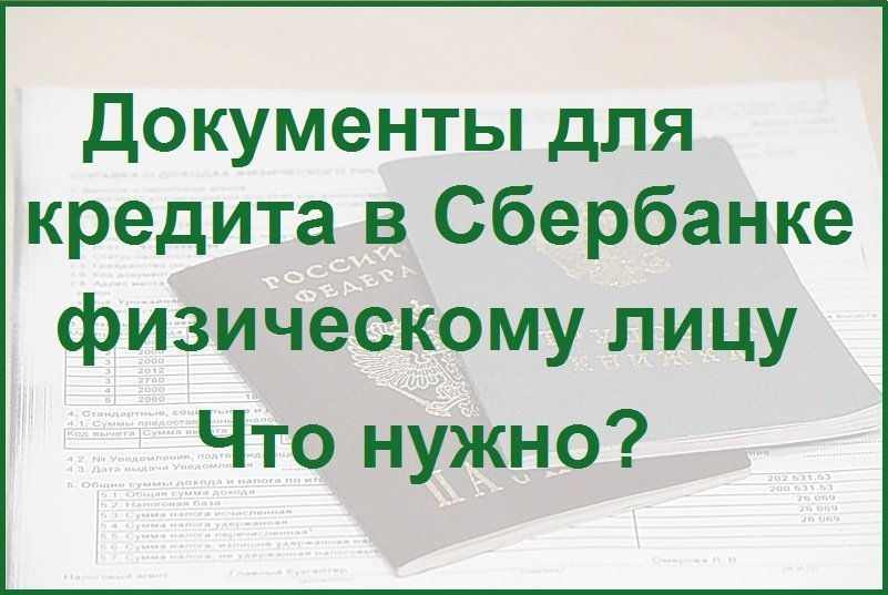 Для кредита в сбербанке какие нужны документы для трудовые книжки со стажем Нелидовская улица
