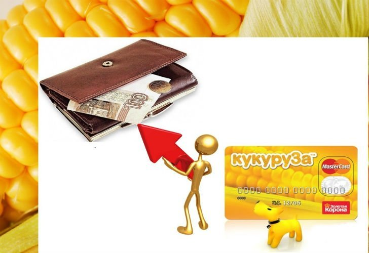 Как взять кредит на карту Кукуруза?