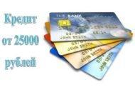Где срочно взять 25000 рублей?