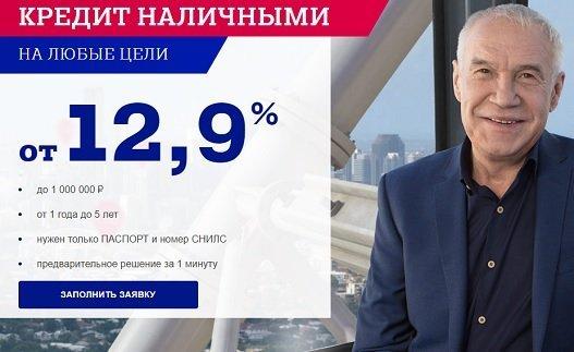Автокредит в Почта банке: условия