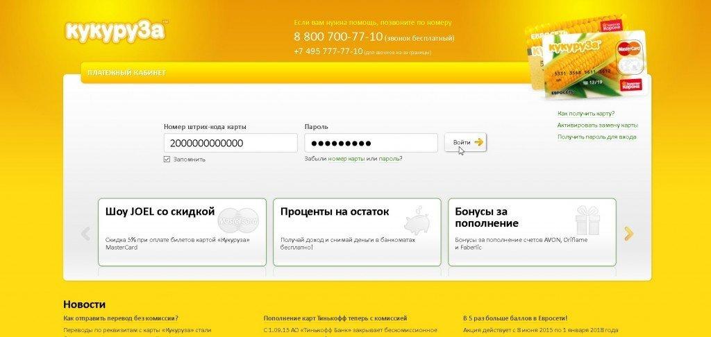 Карта Кукуруза: регистрация личного кабинета и проверка баланса