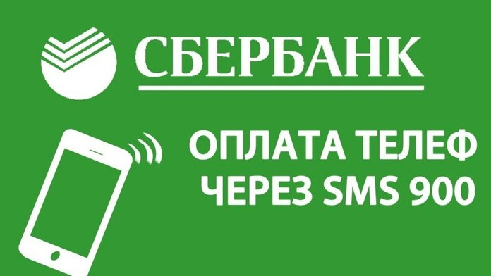 Изображение - Как оплатить телефон через 900 сбербанк maxresdefault-1-696x392