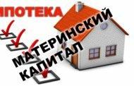 Можно ли продать квартиру в ипотеке с материнским капиталом?