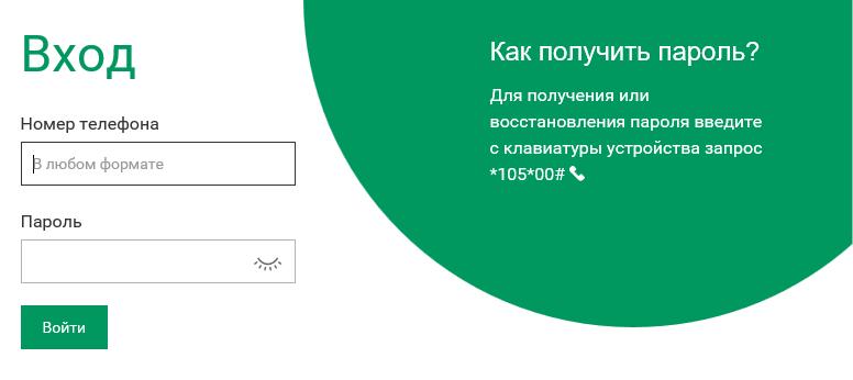 Мегафон личный кабинет: вход, регистрация, опции