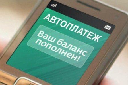 Как подключить автоплатеж телефона с карты Сбербанка?