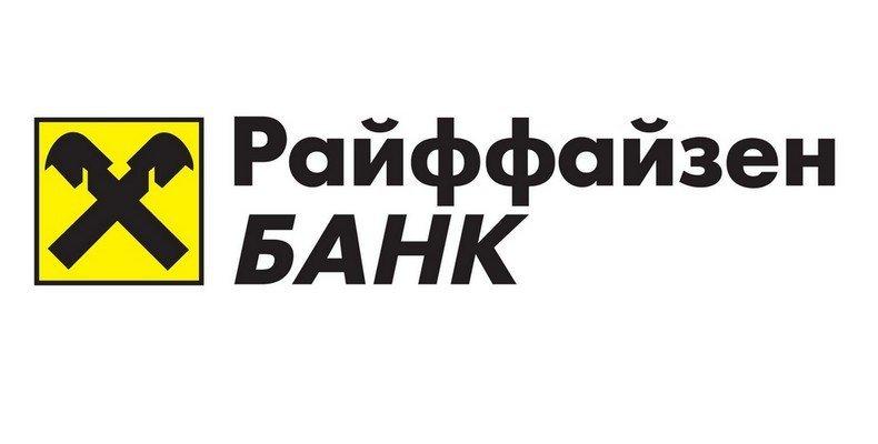 Ставка рефинансирования в Райффайзенбанке (2019)