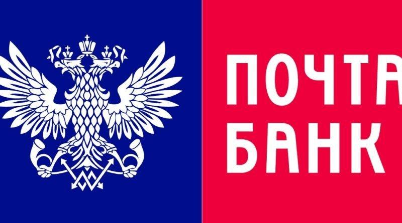 Ставка рефинансирования в Почта Банке