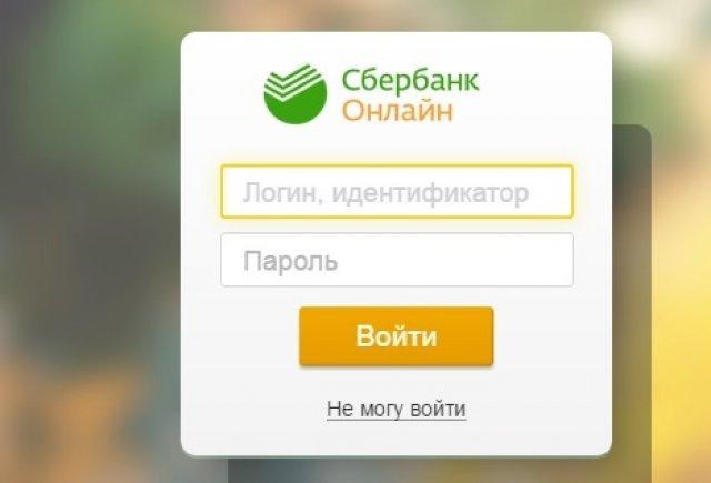 оплата картой сбербанк онлайн кредит home credit