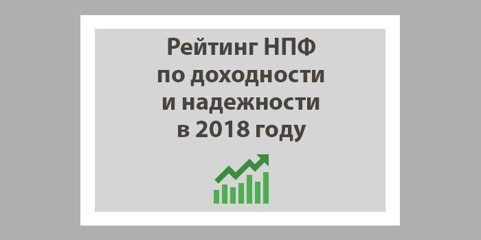 Рейтинг надежности НПФ России
