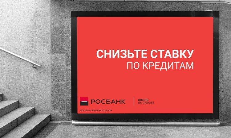 Ставка рефинансирования Росбанка (2018)