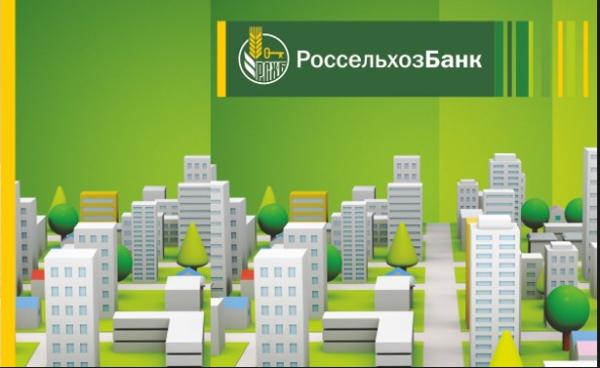 Ипотека в Россельхозбанке: условия в 2019