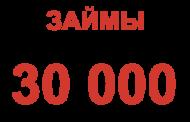 Где взять: быстрый займ до 30000 рублей?