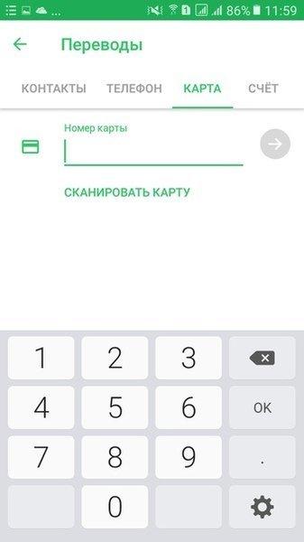 Перевод с карты Сбербанка через мобильное приложение