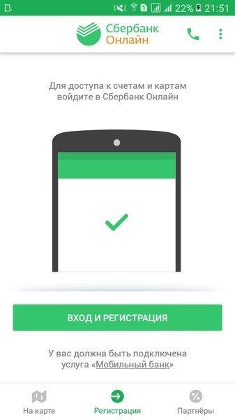 Главная страница мобильного приложения Сбербанка