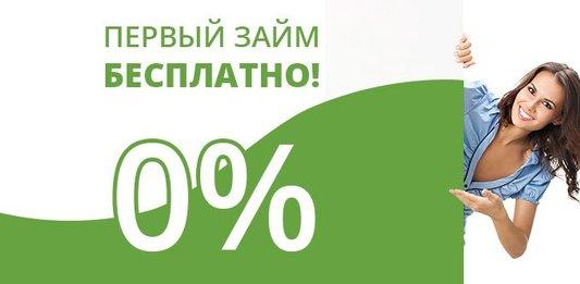 первый заем 0%