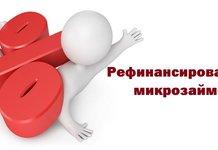Рефинансирование займов микрофинансовых организаций: условия