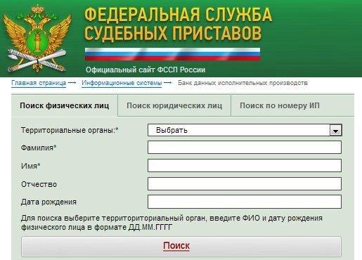 Проверка долгов у судебных приставов по фамилии в какой срок пристав должен снять арест со счета