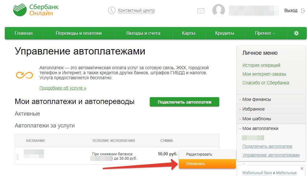 Как отключить Автоплатеж через Сбербанк Онлайн?