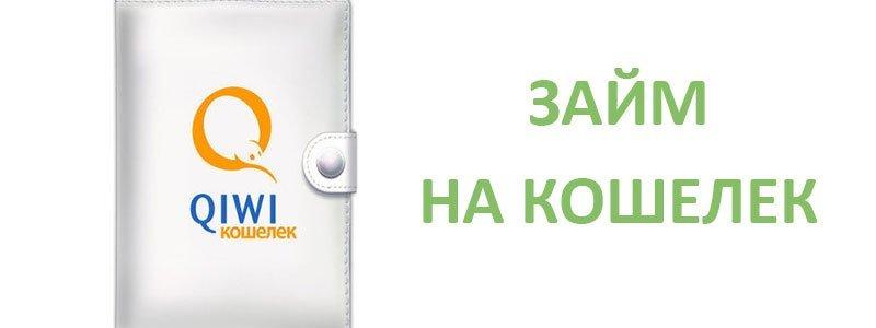 Онлайн займы на КИВИ кошелек без карты: предложения
