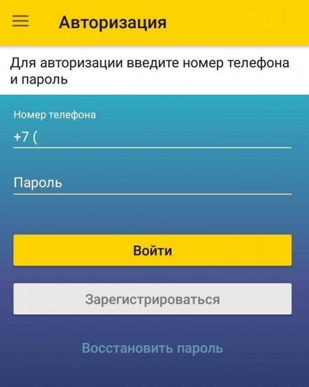 личный кабинет Роснефть: регистрация