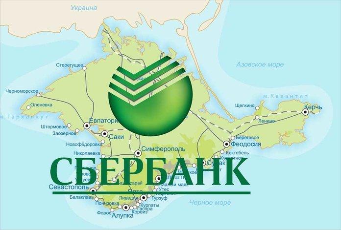 Можно ли снять деньги с карты Сбербанка в Крыму без комиссии?