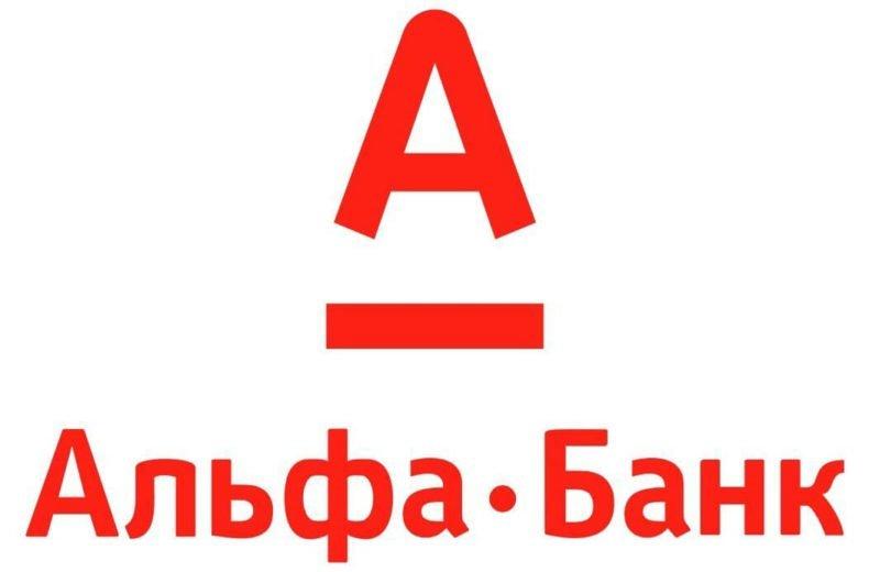 Альфа банк: кредит наличными (условия, ставка)