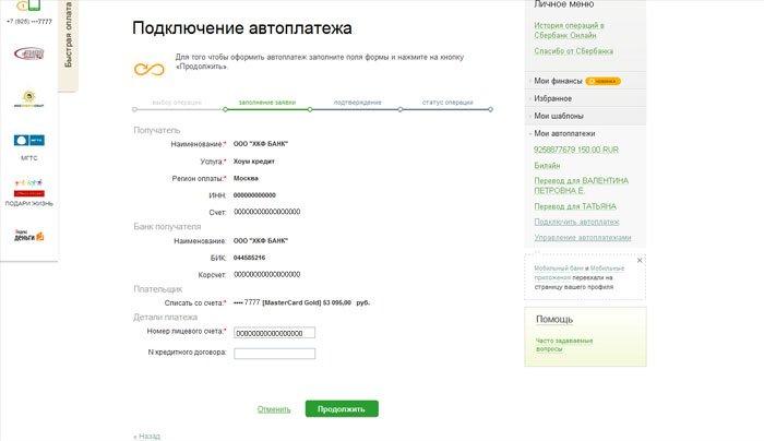 Этап настройка оплаты кредита в Хоум банке с карты Сбербанка