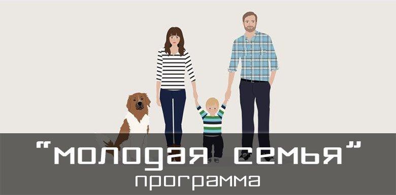 молодая семья - ипотека с господдержкой