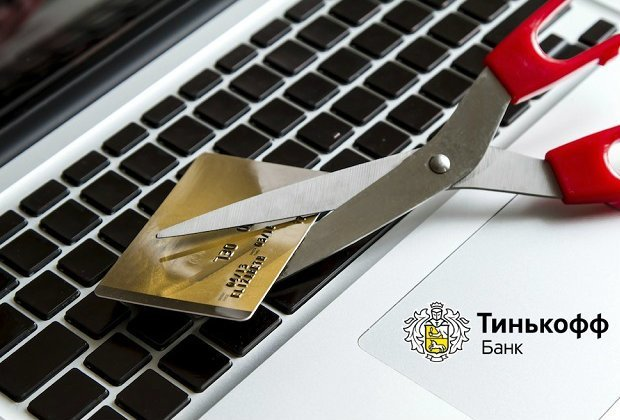Инструкция: как закрыть кредитную карту Тинькофф