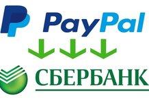 перевод с Paypal на Cбербанк: инструкция