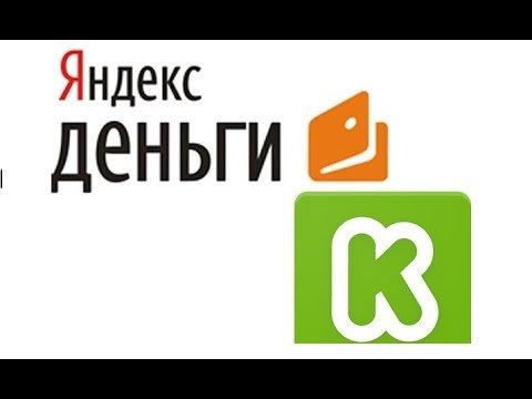 С Яндекс Денег на Кукурузу