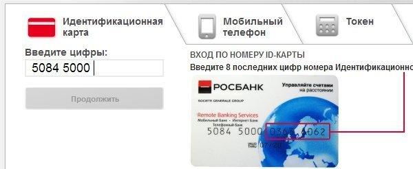 Росбанк: перевести деньги с карты на карту