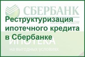 Рефинансирование ипотеки Сбербанка в Сбербанке: условия