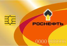 личный кабинет Роснефть: регистрация, опции