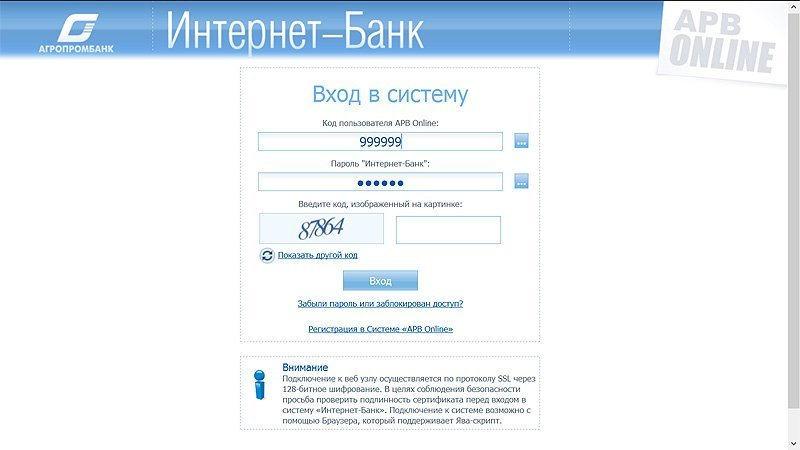 Агропромбанк интернет-банк: опции